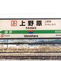 #JC27 上野原駅 駅名標【上り 2】