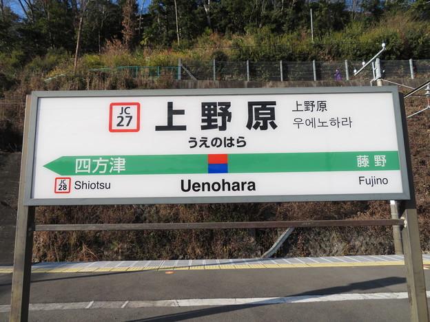 #JC27 上野原駅 駅名標【下り 2】