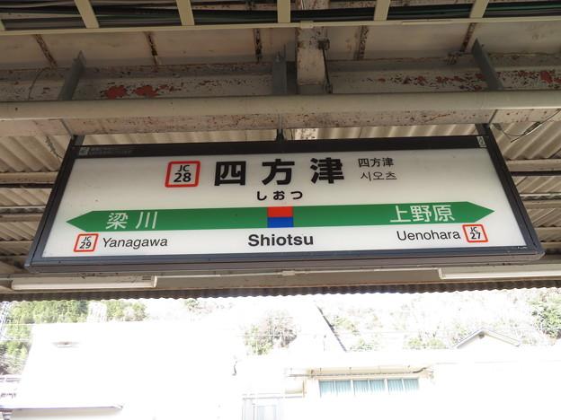 Photos: #JC28 四方津駅 駅名標【上り 2】