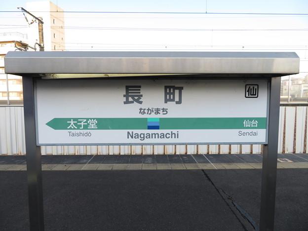 長町駅 駅名標【上り 2】
