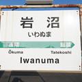 岩沼駅 駅名標【常磐線 下り】