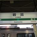 Photos: 岩沼駅 駅名標【東北線 上り】