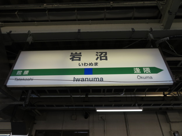 Photos: 岩沼駅 駅名標【常磐線 上り】