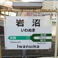 Photos: 岩沼駅 駅名標【下り 2】