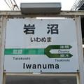 岩沼駅 駅名標【上り】
