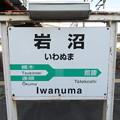 岩沼駅 駅名標【下り 1】