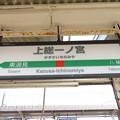 上総一ノ宮駅 駅名標【下り】