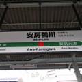 安房鴨川駅 駅名標【外房線 1】
