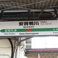 安房鴨川駅 駅名標【外房線 2】