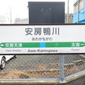 Photos: 安房鴨川駅 駅名標【内房線 1】