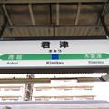 君津駅 駅名標【2】