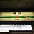 蘇我駅 駅名標【京葉線 2】
