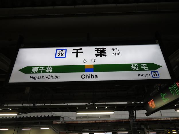 #JO28 千葉駅 駅名標【総武線 2】