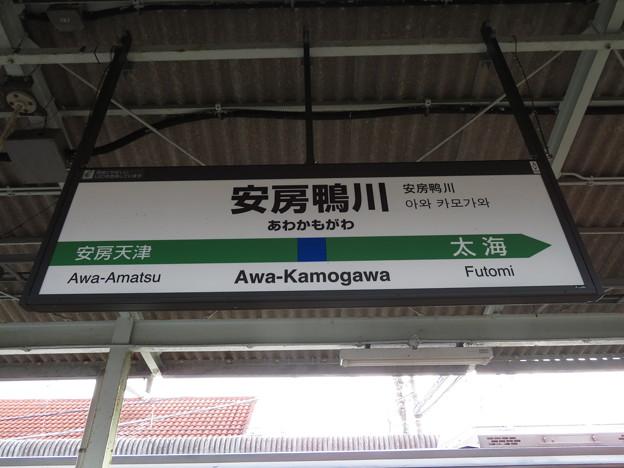 安房鴨川駅 駅名標【内房線 1】