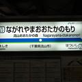 #TD22 流山おおたかの森駅 駅名標【上り】