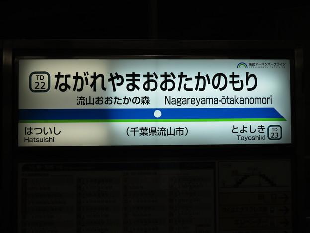 #TD22 流山おおたかの森駅 駅名標【下り】