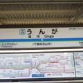 Photos: #TD19 運河駅 駅名標【下り 1】