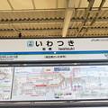 #TD06 岩槻駅 駅名標【下り 2】