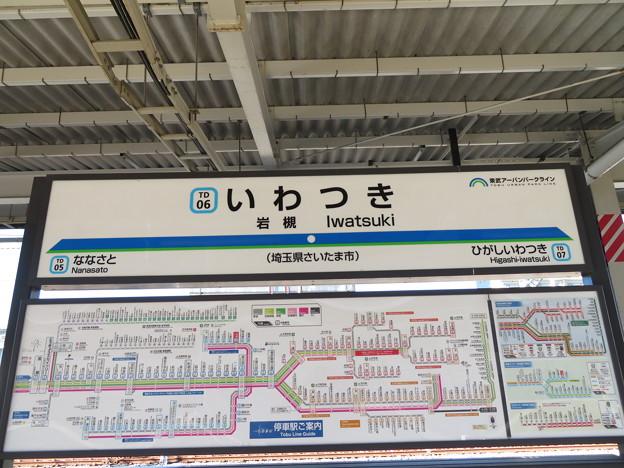 #TD06 岩槻駅 駅名標【下り 1】