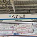 Photos: #TD06 岩槻駅 駅名標【下り 1】