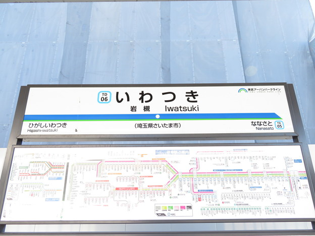 #TD06 岩槻駅 駅名標【上り】