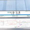 Photos: #TD06 岩槻駅 駅名標【上り】