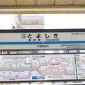 #TD23 豊四季駅 駅名標【上り】