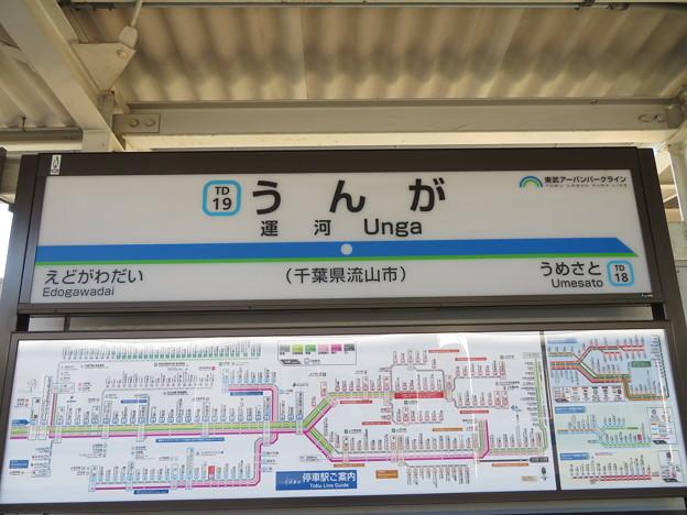 #TD19 運河駅 駅名標【上り】
