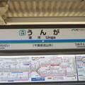 Photos: #TD19 運河駅 駅名標【上り】