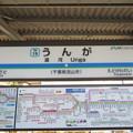 Photos: #TD19 運河駅 駅名標【下り 2】