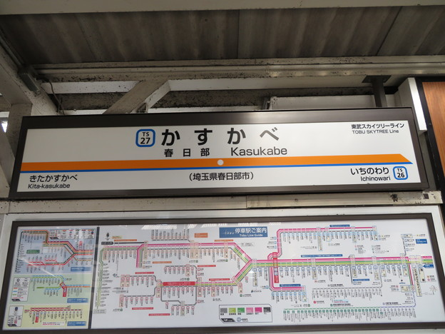#TS27 春日部駅 駅名標【伊勢崎線 上り】