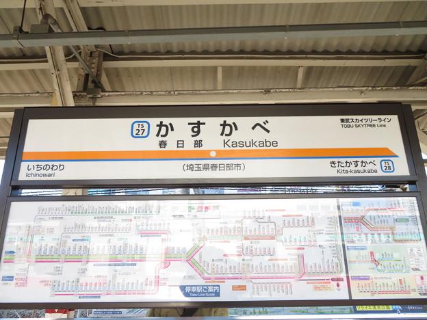 #TS27 春日部駅 駅名標【伊勢崎線 下り 2】
