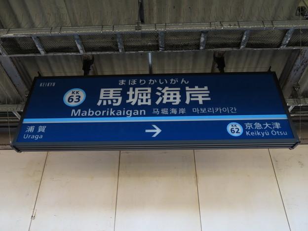 #KK63 馬堀海岸駅 駅名標【上り】