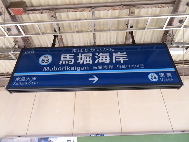 #KK63 馬堀海岸駅 駅名標【下り】