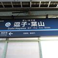 #KK53 逗子・葉山駅 駅名標