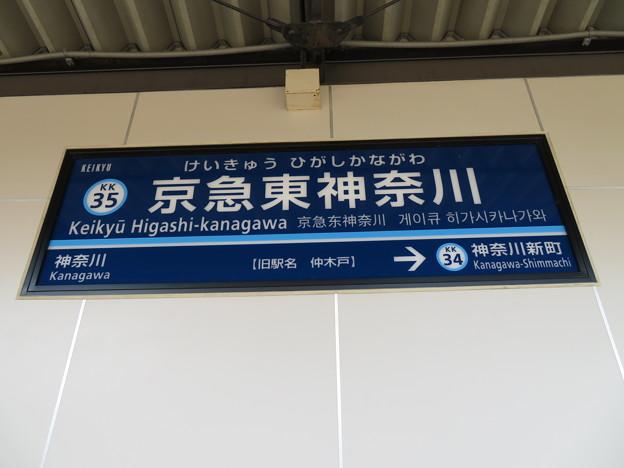 #KK35 京急東神奈川駅 駅名標【上り 2】
