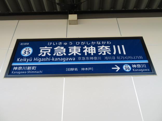 #KK35 京急東神奈川駅 駅名標【下り 2】