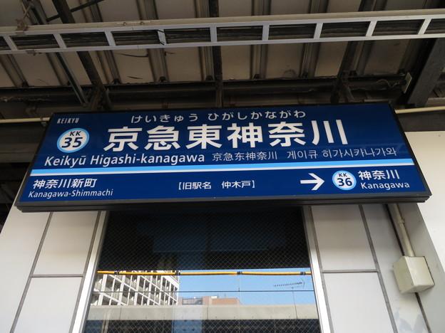 #KK35 京急東神奈川駅 駅名標【下り 1】