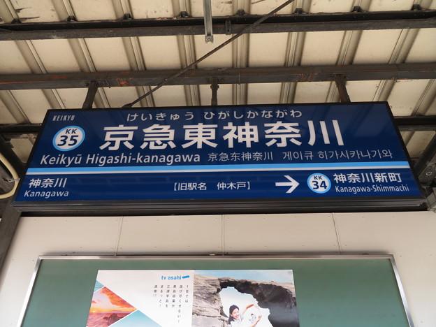 #KK35 京急東神奈川駅 駅名標【上り 1】