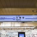 #KS02 日暮里駅 駅名標【上り】