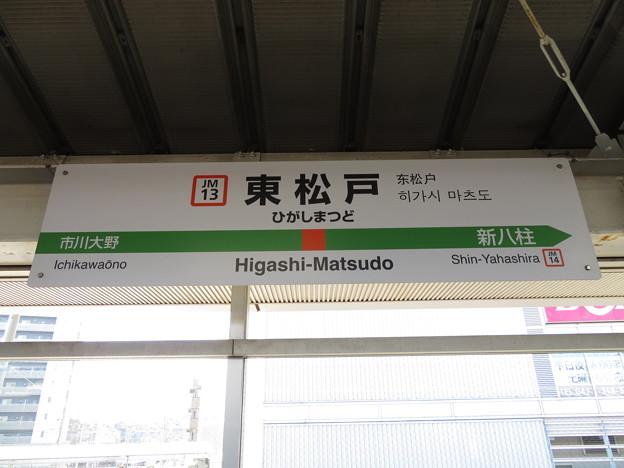 #JM13 東松戸駅 駅名標【上り】