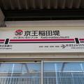 Photos: #KO36 京王稲田堤駅 駅名標【下り】