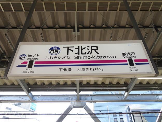 Photos: #IN05 下北沢駅 駅名標【上り】