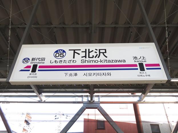 #IN05 下北沢駅 駅名標【下り】