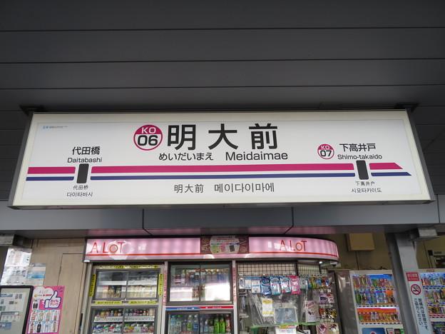 #KO06 明大前駅 駅名標【京王線 下り】