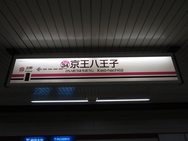 #KO34 京王八王子駅 駅名標【1】