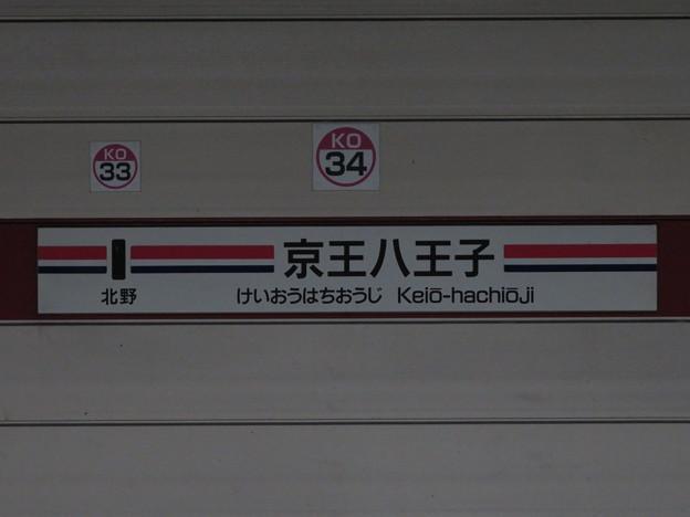 #KO34 京王八王子駅 駅名標【3】