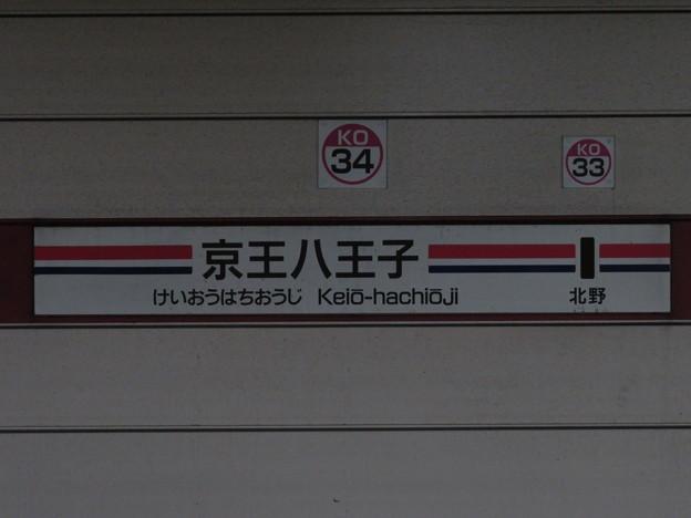 #KO34 京王八王子駅 駅名標【4】