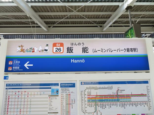 #SI26 飯能駅 駅名標【1】