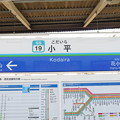 #SS19 小平駅 駅名標【拝島線 下り】